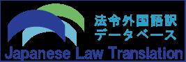 Japanese Law Translation (法令外国語訳データベース)