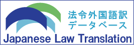 Japanese Law Translation<br />