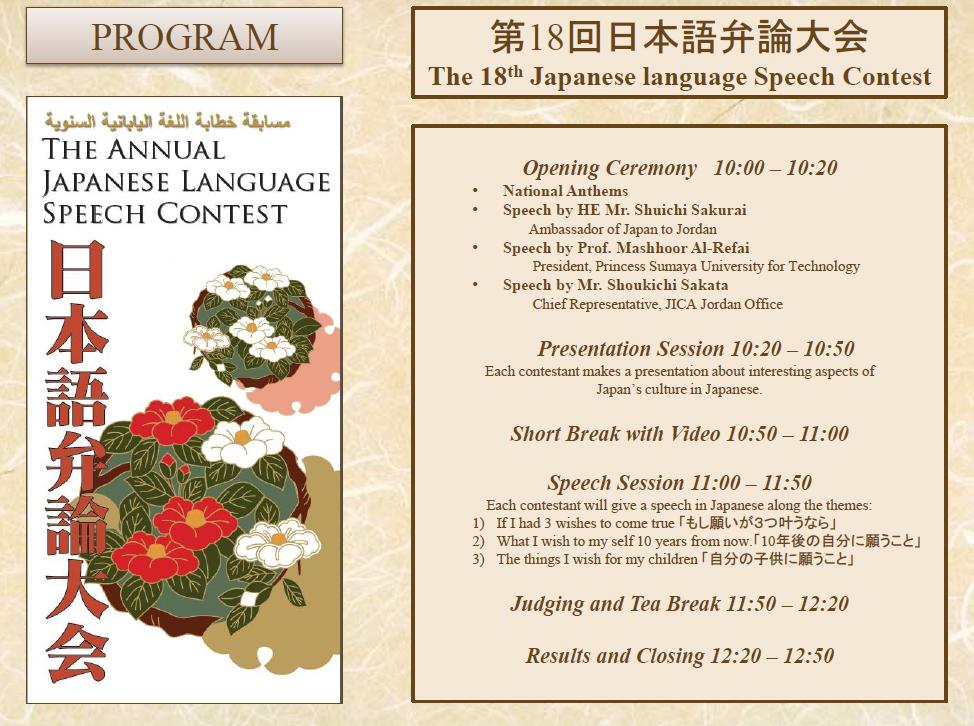 speech about japanese culture